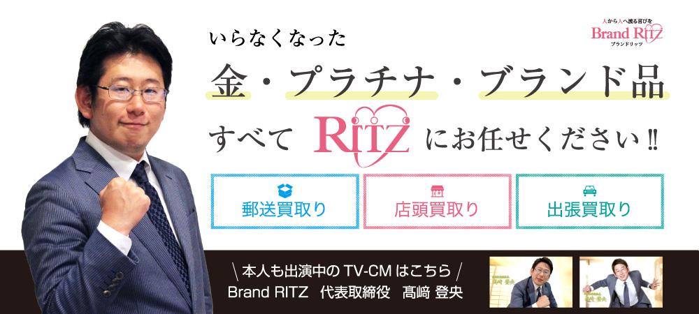 いらなくなった金・プラチナ・ブランド品すべてRITZにお任せください!!