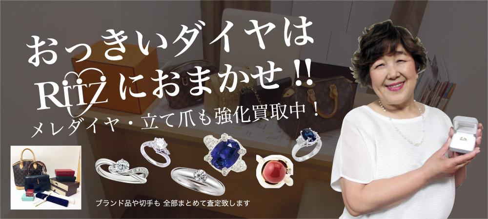 おっきいダイヤはRITZにおまかせ!!メレダイヤ・立て爪も買い取り中!